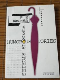 薩基幽默小說選