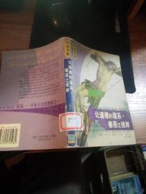 論道德的譜系善惡之彼岸   【2000年一版一印】