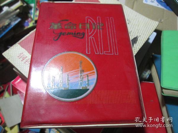 老日記本老筆記本:革命日記 或昇
