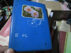 老日記本老筆記本:日記 塑料日記 北京市制本總廠