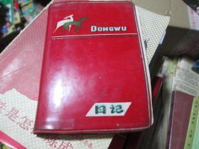 老日記本老筆記本:日記 贈給董大偉同學 蘇興冶贈