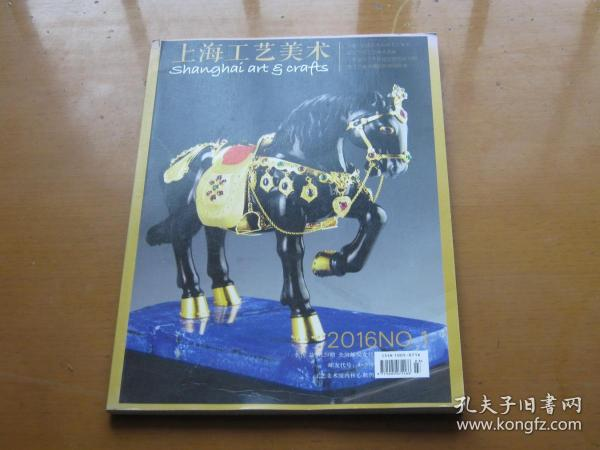 上海工藝美術:2016年第1期(總第129期)