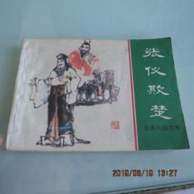 東周列國故事(張儀欺楚)