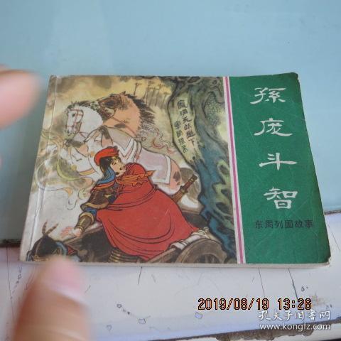 東周列國故事(孫龐斗智)