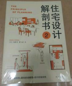 住宅設計解剖書2