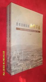 百年甘南實錄·合作市卷 (上下)