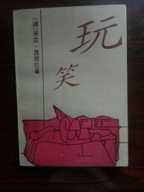 玩笑:文学研究参考丛书