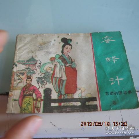 東周列國故事(蜜蜂計)