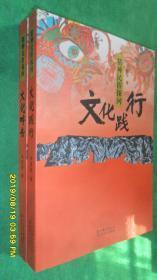 精神民俗探問(文化呼告,文化踐行)(全二冊)