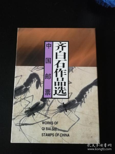 中國郵票齊白石作品選