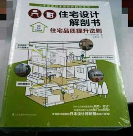 住宅設計解剖書:住宅品質提升法則