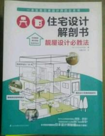 住宅設計解剖書:靚屋設計必勝法