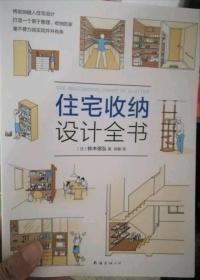 住宅收納設計全書