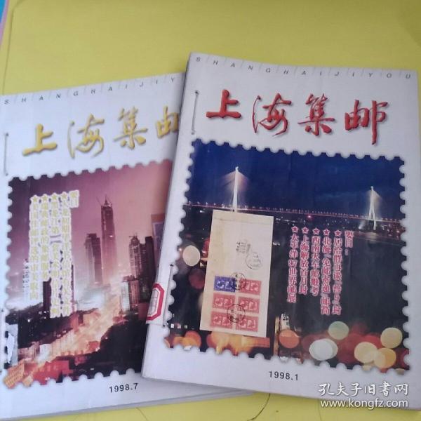 上海集郵(1一12期〉(1998年全年12期)