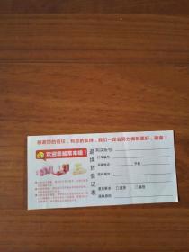 網購附屬服務的卡片一張