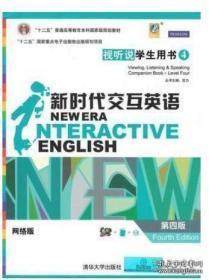 特价图书新时代交互英语视听说学生用书4 第四版  9787302408512