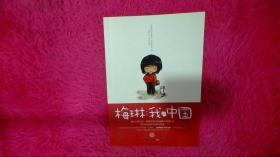 梅琳:我的中國