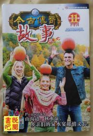 《今古傳奇故事版》(半月刊 2007年11月下)
