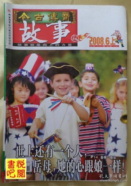 《今古傳奇故事版》(半月刊 2008年6月上)