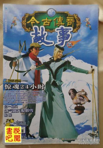 《今古傳奇故事版》(半月刊 2006年1月上)