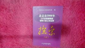 探索(四)北京市2006年公開選撥副局級領導干部工作實錄