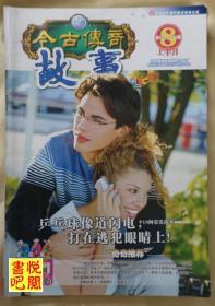 《今古傳奇故事版》(半月刊 2007年8月上)