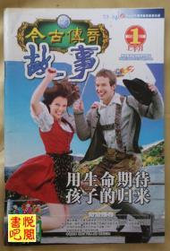 《今古傳奇故事版》(半月刊 2007年1月上)