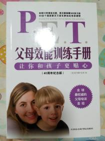 父母效能訓練手冊:讓你和孩子更貼心