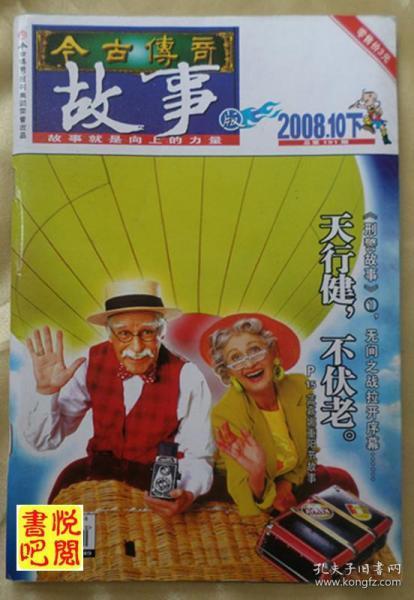 《今古傳奇故事版》(半月刊 2008年10月下)