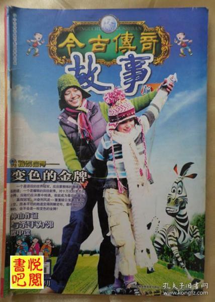 《今古傳奇故事版》(半月刊 2006年3月上)