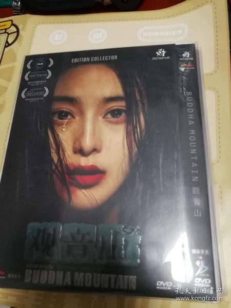 觀音山DVD9