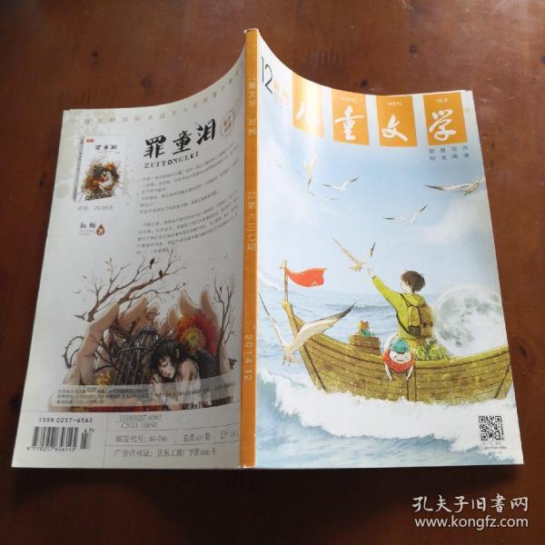 兒童文學(2014.12 時尚版)