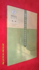 教育人類學視野中的裕固族教育研究/裕固族現代教育與文化傳承研究叢書(第一輯)