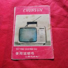 春筍電視機使用說明書