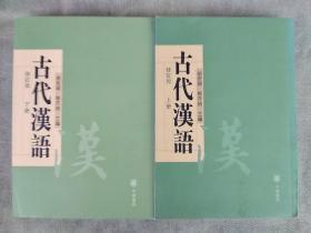古代漢語(上下)