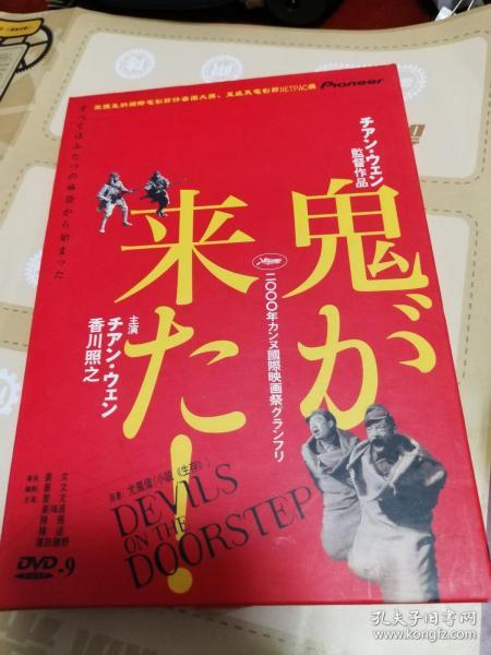 鬼子來了DVD9 收藏版