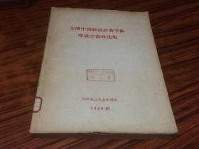 全國中醫經絡針灸學術座談會資料選集(59年版)館藏