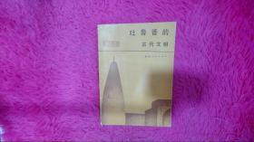 吐魯番的古代文明