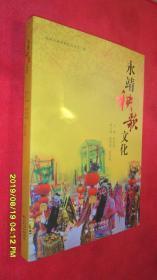 永靖秧歌文化