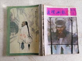 連環畫報1990(1-6期合售,共六本。自制本)