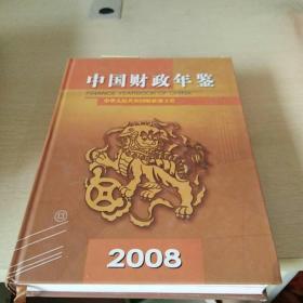 中國財政年鑒