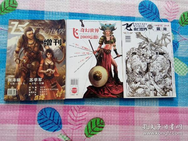 飛奇幻世界增刊