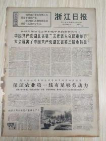 文革報紙 浙江日報 1971年4月1日(4開四版),中國共產黨湖北省第三次代表大會隆重舉行;衷心感謝毛澤東主席的寶貴鼓舞