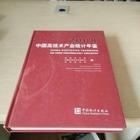 中國高技術產業統計年鑒