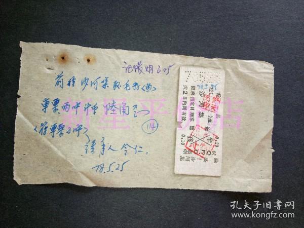 老車票-------1978年《滁縣-沙河集車票1張》