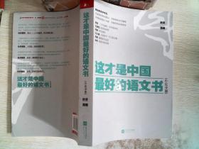 这才是中国最好的语文书:小说分册