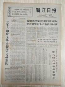 文革報紙 浙江日報 1971年4月25日(4開四版),周恩來總理會見喬治 帕泰和阿爾芒 里什醫生等法國朋友;紀念朝鮮抗日游擊隊成立三十九周年
