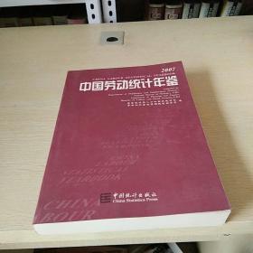 中國勞動統計年鑒