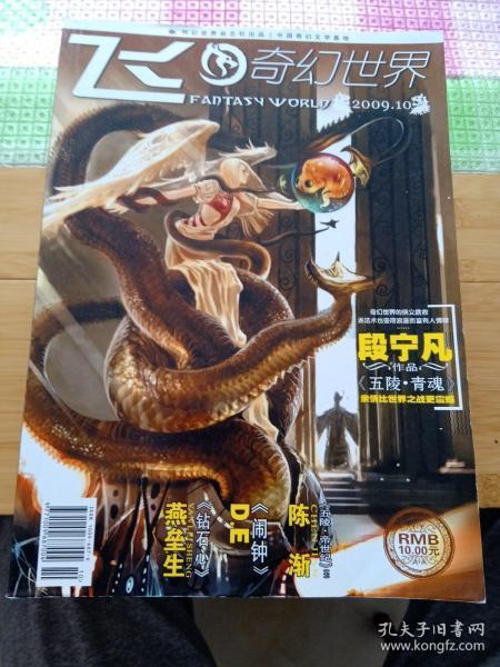飛奇幻世界2009 10