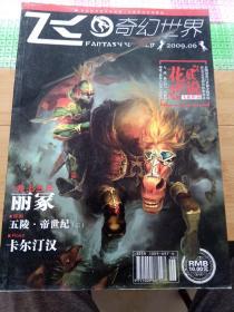飛奇幻世界2009 6